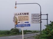 おすすめスポット紹介『十勝しんむら牧場』 河東郡上士幌町の画像