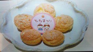 ひな祭り期間限定!!円山店にてプチクッキーシュークリーム販売!の画像