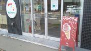 円山店ソフトクリーム一時販売休止のお知らせの画像