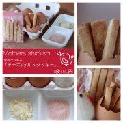 上野幌&白石店限定! 新作クッキー「チーズ&ソルト」の画像